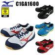 【送料無料】安全靴 スニーカー ミズノC1GA1600作業靴 MIZUNO ローカット 紐タイプ JSAA規格A種
