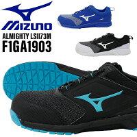 安全靴  ミズノ F1GA1903 JSAA規格A種