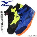 ミズノ 安全靴 ハイカット マジックテープ スニーカー メンズ おしゃれ 作業靴 黒 青 黄色 全3色 24.5cm-29cm F1GA1905