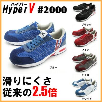 【送料無料】安全靴 スニーカー ハイパーVソール(日進ゴム)HV 2000 ローカット紐タイプ 耐油底