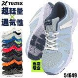安全靴 作業靴 タルテックス TULTEX スニーカー 白 おしゃれ メンズ レディース 軽作業用 超軽量 通気性 全8色 22.5cm-28cm 51649 【送料無料】