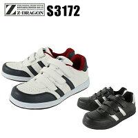 安全靴 自重堂S3172