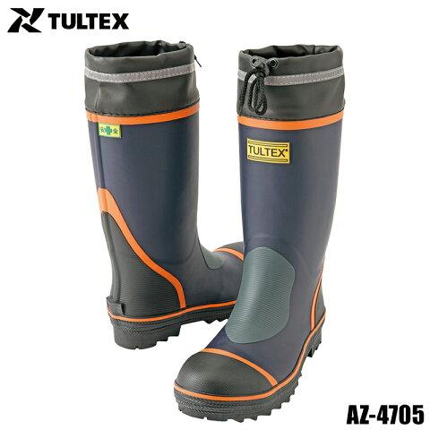 【送料無料】安全靴 安全長靴(先芯あり)アイトス タルテックスAZ-4705作業靴 AITOZ TULTEX 安全ゴム長靴 作業用長靴
