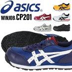 安全靴 作業靴 アシックス asics スニーカー おしゃれ メンズ レディース 軽量 通気性 耐滑 耐油 全5色 21.5cm-30cm FCP201 【送料無料】
