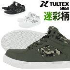 安全靴 作業靴 タルテックス TULTEX スニーカー 白 おしゃれ メンズ レディース 通気性 全3色 22.5cm-28cm 51650 【送料無料】