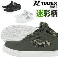◇安全靴 アイトスAZ-51650