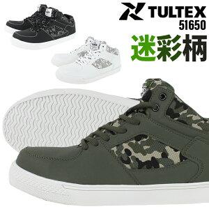 b9962bc9777d73 【送料無料】 安全靴 タルテックス TULTEX アイトス AITOZ 作業靴 セーフティシューズ スニーカー AZ-51650 メンズ レディース  ローカット ヒモ 通気性 カジ.