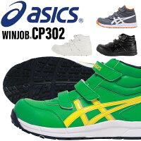 ◇安全靴 アシックスFCP302 JSAA規格A種