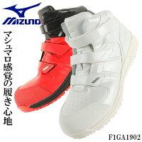 安全靴  ミズノ F1GA1902 JSAA規格A種