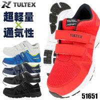安全靴 アイトス タルテックスAZ-51651