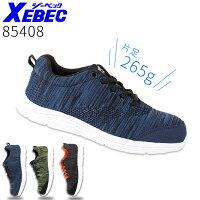 安全靴  ジーベック 85408