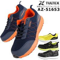 安全靴  アイトス タルテックス AZ-51653