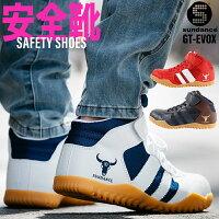 安全靴  サンダンス GT-Evo X JSAA規格A種