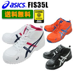 【送料無料】アシックス 安全靴 スニーカーFIS35Lハイカット・ミッドカットヒモタイプasicsウィ...