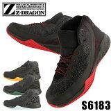 安全靴 作業靴 Z-DRAGON スニーカー おしゃれ ハイカット 耐油 全4色 25cm-28cm S6183 【送料無料】