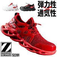 安全靴 Z-DRAGON S2201