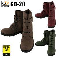 安全靴 ジーデージャパンGD-20