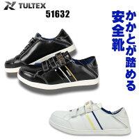 タルテックス(アイトス)  安全靴 51632
