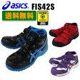 【送料無料】安全靴 スニーカー アシックスFIS42S作業靴 asics ウィンジョブ42S ハイカット マジック JSAA規格A種