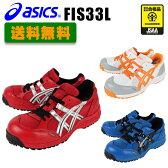 安全靴スニーカー・アシックス(asics)FIS33LウィンジョブJSAA規格B種認定【送料無料】