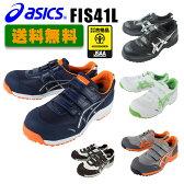 【送料無料】安全靴 スニーカー アシックスFIS41L作業靴 asics ウィンジョブ41L ローカット マジック JSAA規格B種