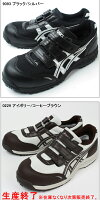 【送料無料】安全靴スニーカーアシックスFIS41L作業靴asicsウィンジョブ41LローカットマジックJSAA規格B種