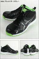 【送料無料】安全靴スニーカーアシックスFIS35L作業靴asicsウィンジョブ35Lハイカット紐タイプJSAA規格B種