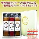 【まんまる奄美のジュース工房】濃縮還元ジュースパッション・グァバ・マンゴー 3本セット【ギフト】