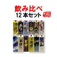 奄美黒糖焼酎新・12銘柄飲み比べ紙パック