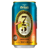 オリオンプレミアムクラフト新75BEER[ナゴビール]