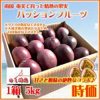 奄美パッションフルーツ5kg(M〜2L)