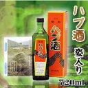 ハブ酒(ハブ入) 35度以上36度未満/720ml 箱入 奄美 黒糖焼酎ベース