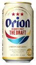 オリオン生ビール THE DRAFT(ザ・ドラフト)350ml 1ケース(24缶)