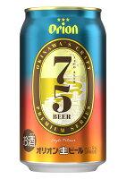 オリオンプレミアムクラフト75BEER[ナゴビール]