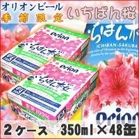 オリオンビールいちばん桜350ml2ケース(48缶)