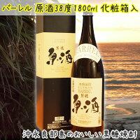 【黒糖焼酎】昇龍原酒バーレル38度1800ml