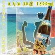 【黒糖焼酎】えらぶ 30度/1800ml【沖永良部】
