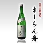 黒糖焼酎 まーらん舟 25度/1800ml 富田酒造