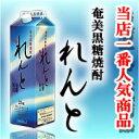 【黒糖焼酎】れんと 紙パック 25度/1800ml【ギフト 焼酎】【贈答】