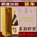 【黒糖焼酎】開運伝説 酉年 長期貯蔵 30度/1,800ml