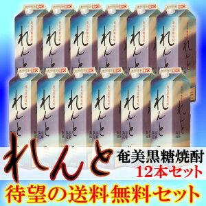 れんと 紙パック 25度/1800ml 12本セット【黒糖焼酎】【送料無料】【ギフト 焼酎】【…