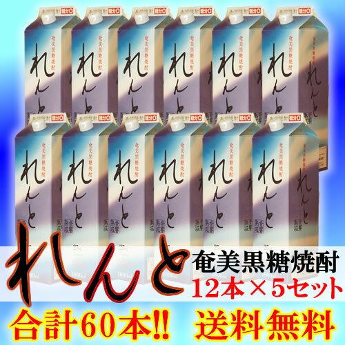 【黒糖焼酎】れんと 紙パック 25度/1800ml 60本セット(12本×5セット)【ギフト 焼酎】【贈答】:【黒糖焼酎専門店】奄美のめぐみ