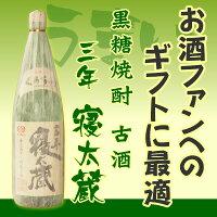 【黒糖焼酎】三年寝太蔵30度/1800ml