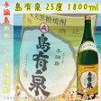 島有泉 25度/1800ml【黒糖焼酎】【与論島】