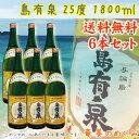 Shimayuusen2518006