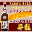 【黒糖焼酎】昇龍 しょうりゅう 30度/1800ml【ギフト 焼酎】【沖永良部】