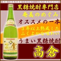 【黒糖焼酎】高倉30度/1800ml