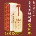 【黒糖焼酎】愛加那 あいかな 18度 500ml 島で一途に生きる 渡酒造