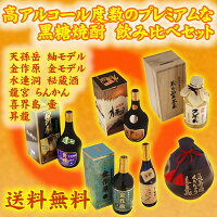 高アルコール度数のプレミアムな黒糖焼酎飲み比べセット