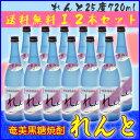 【送料無料】れんと 25度/720ml 12本セット【黒糖焼酎】【ギフ...